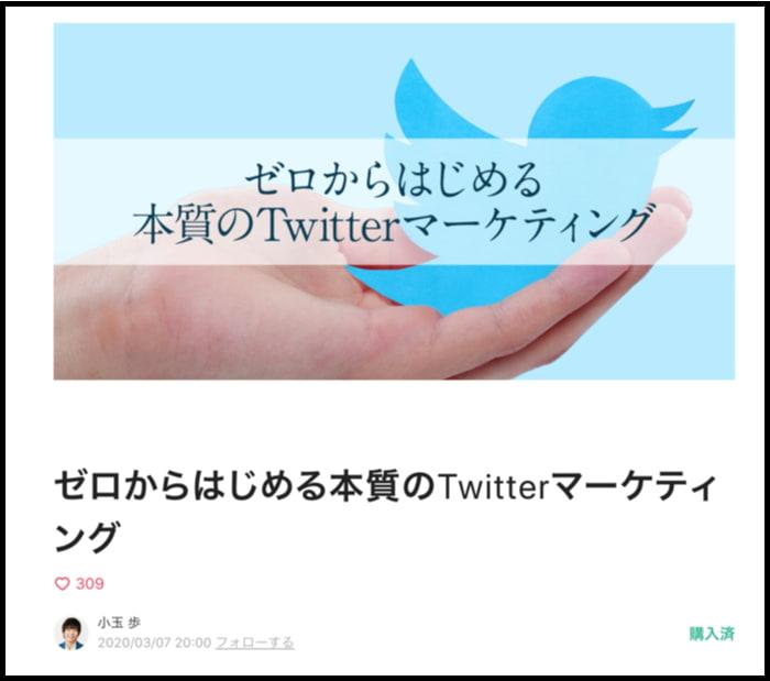 小玉歩さんのnoteを実践した結果・・・『ゼロからはじめる本質のTwitterマーケティング』