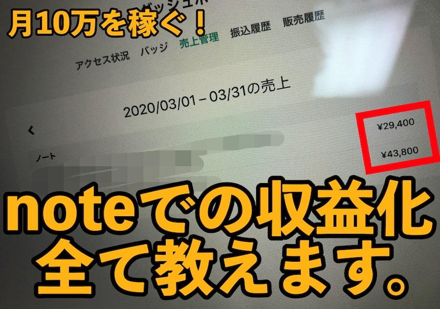 有料noteで収益化のコツは?3日で7万円稼いだ僕のやり方を暴露します。
