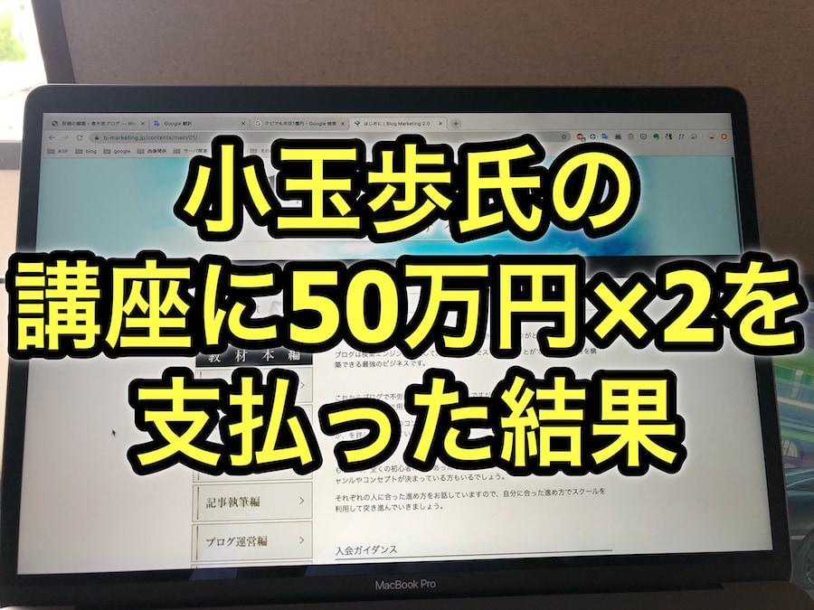 小玉歩さんの講座に50万円×2を支払った僕が評判含めて全解説した。