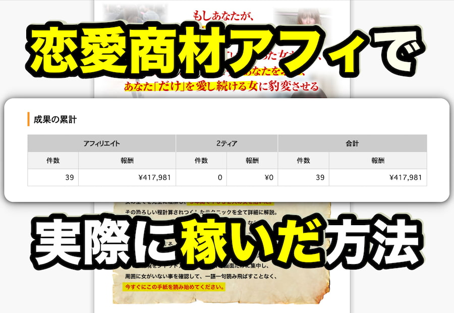 恋愛商材アフィリエイトでブログ素人が月23万円稼いだ方法を紹介します。