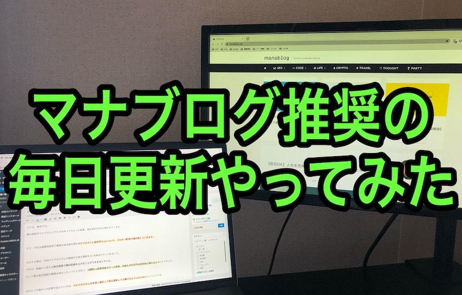 マナブログさんのブログを真似して毎日更新してみた結果・・・
