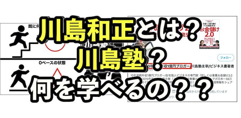 川島和正とは!川島塾?ブロガー?ナンパ?僕の知ってる全て話します。